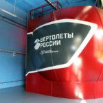 У российского «Ансат» появился полноценный тренажер